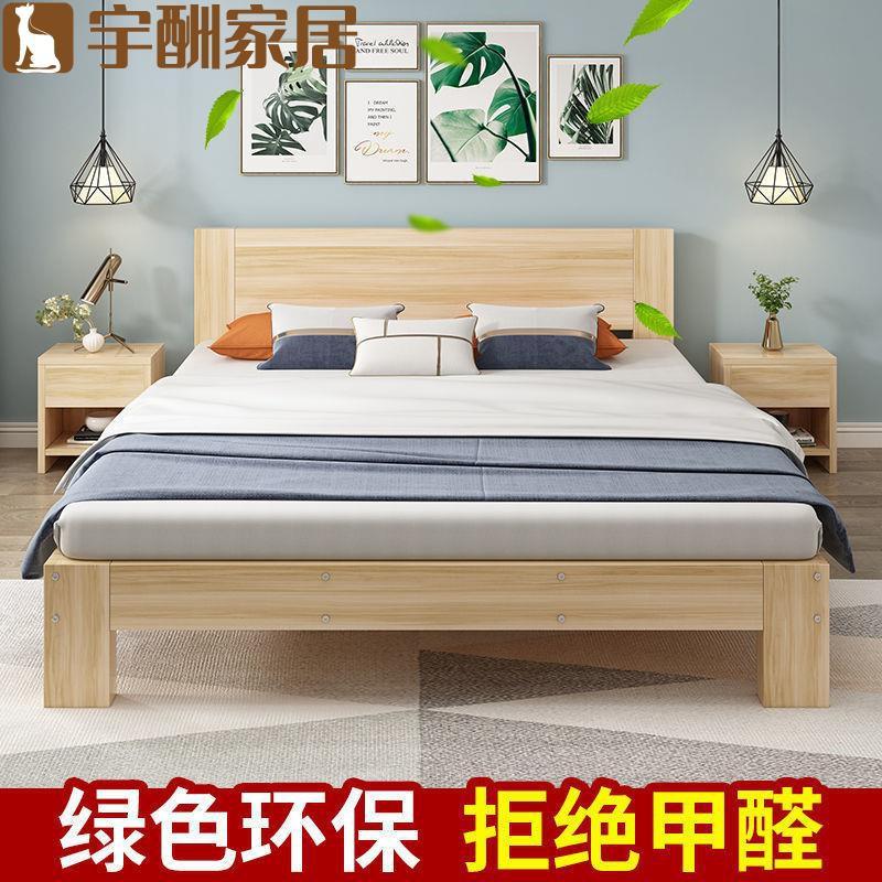 【宇酬家居】實木床1.8米現代簡約家用主臥雙人床經濟型1.2米出粗房單人床1.5m