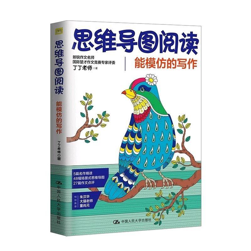大学 bird 佛教
