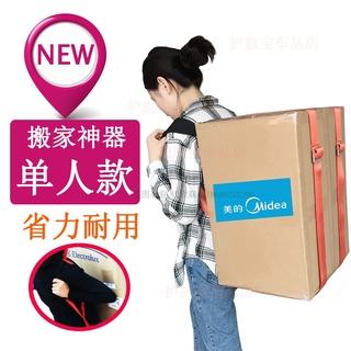 ➹搬家背帶➹現貨 搬家神器單人款搬運肩背帶冰箱洗衣機防盜木門上下樓省力尼龍繩子