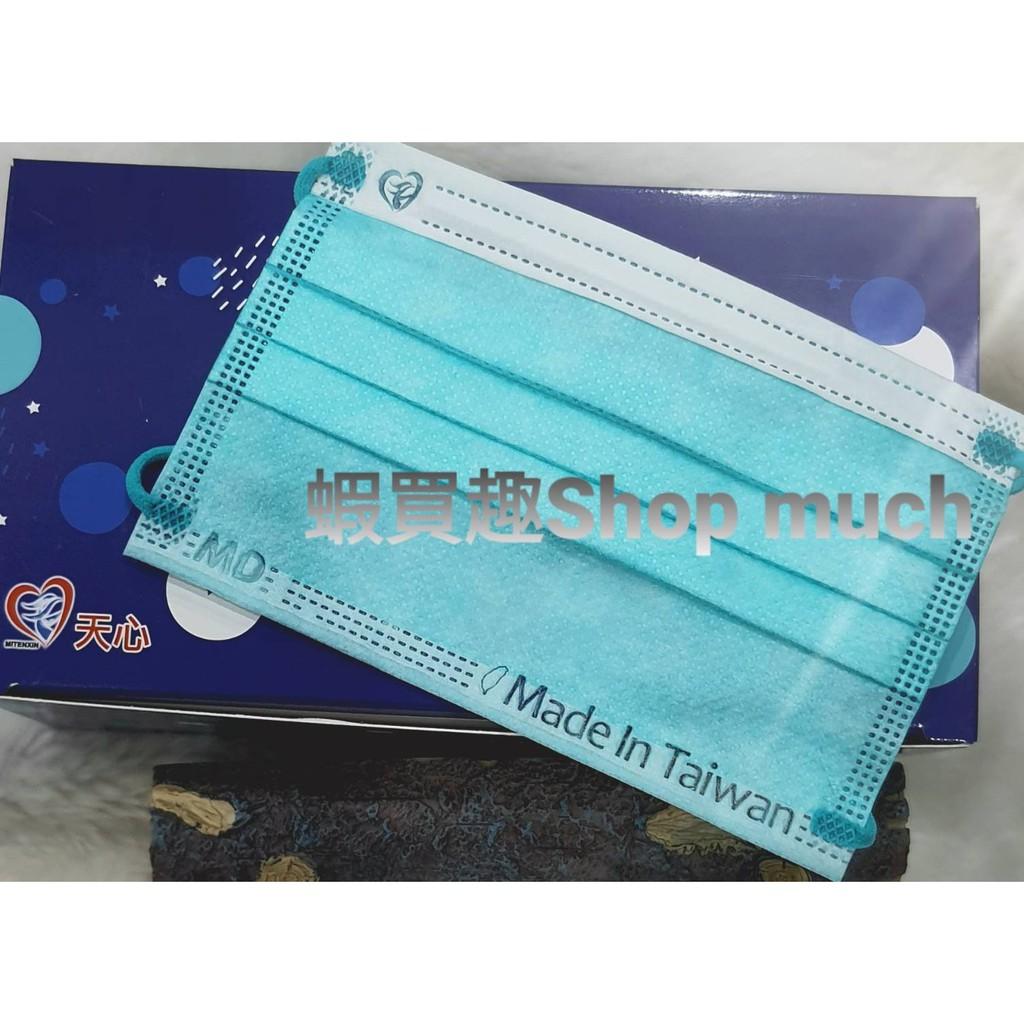 💯台灣製現貨(MD鋼印) 盛籐 蒂芬妮綠 兒童醫療用平面口罩