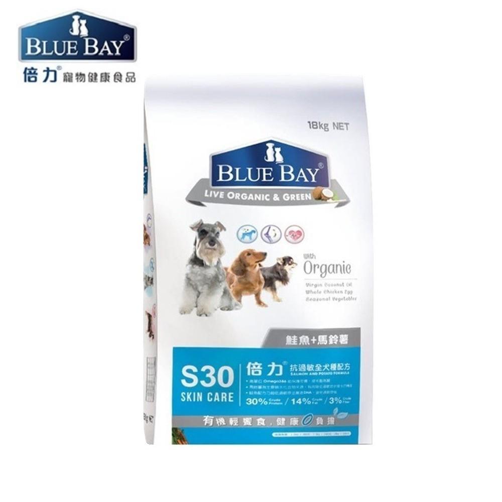 【免運贈零食】S30 倍力 (低過敏保健配方)鮭魚+甜薯 16kg 全齡犬飼料 寵物飼料 狗狗飼料 飼料 成犬飼料