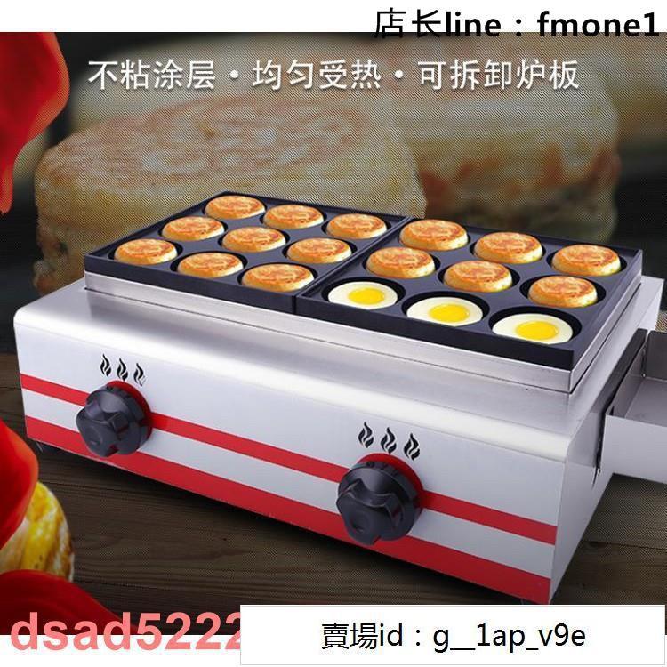 現貨雞蛋漢堡機擺攤商用雞蛋漢堡爐燃氣18孔肉蛋堡機車輪餅機紅豆餅機