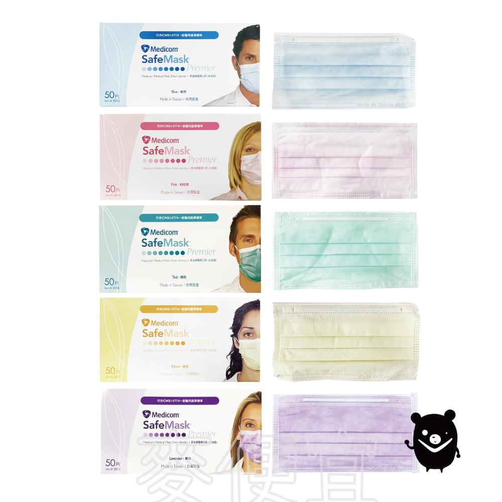 麥迪康 醫療口罩(未滅菌) 50入/盒 醫用口罩 成人口罩 /兒童口罩Face mask 醫療防護口罩