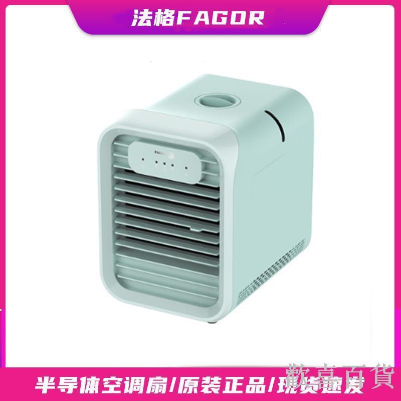 fagor/法格半導體空調扇制冷小空調家用迷你空調微型桌面小型風扇【歡喜百貨】