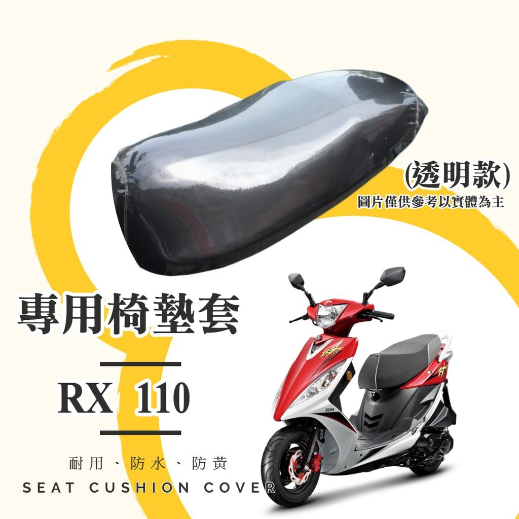 【MorLove❤️】SYM 三陽 RX110專用✨加厚型 透明坐墊套 椅墊套 (厚度0.22,保護原廠坐墊,防水防塵)