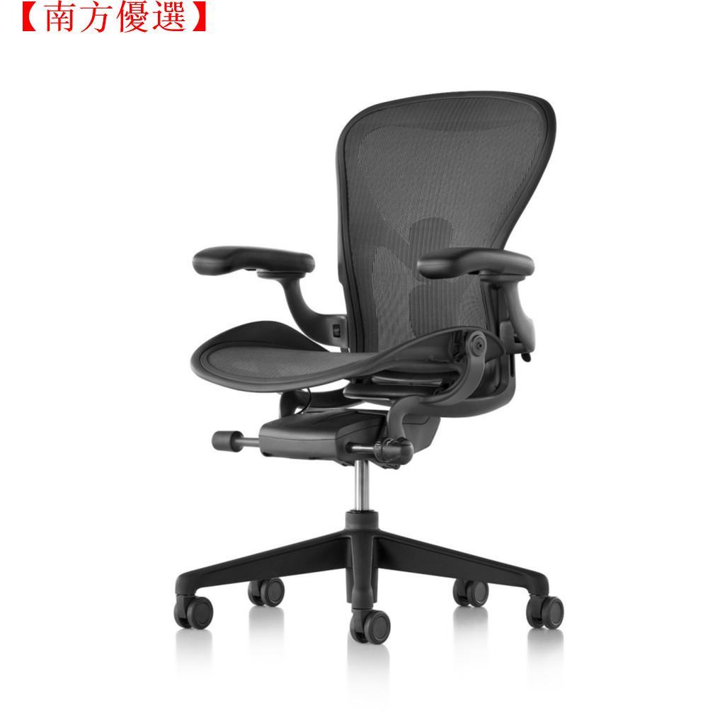 【南方優選】Herman Miller Aeron 全功能2.0版 4D扶手 帶前傾 二代人體工學椅