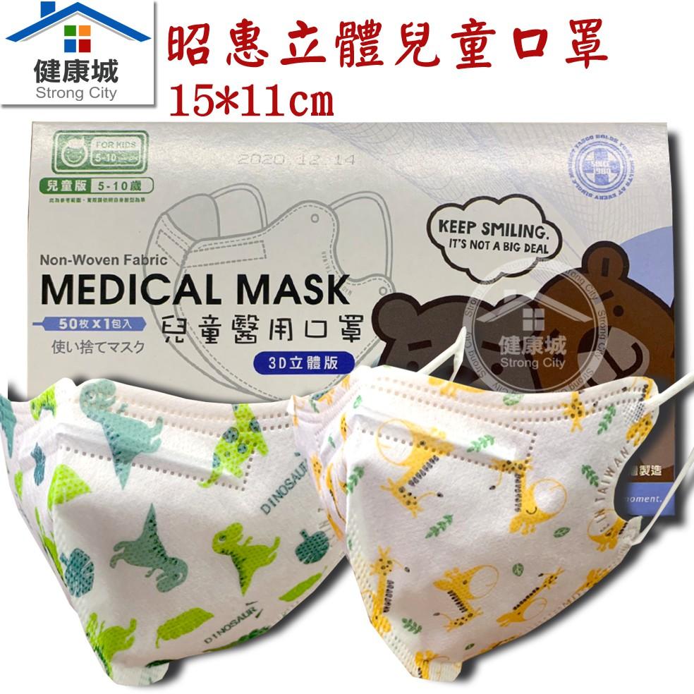 現貨 台灣製 昭惠 兒童 立體口罩 圖樣 50入 醫用  雙鋼印 超取限4盒  (健康城)