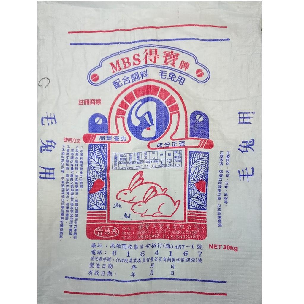 優旺寵物 (免運費)曾豐美牧草兔子飼料(得寶牌)30公斤 30kg量販包/20公斤 兔主食飼料/幼兔飼料/兔料/天竺鼠飼