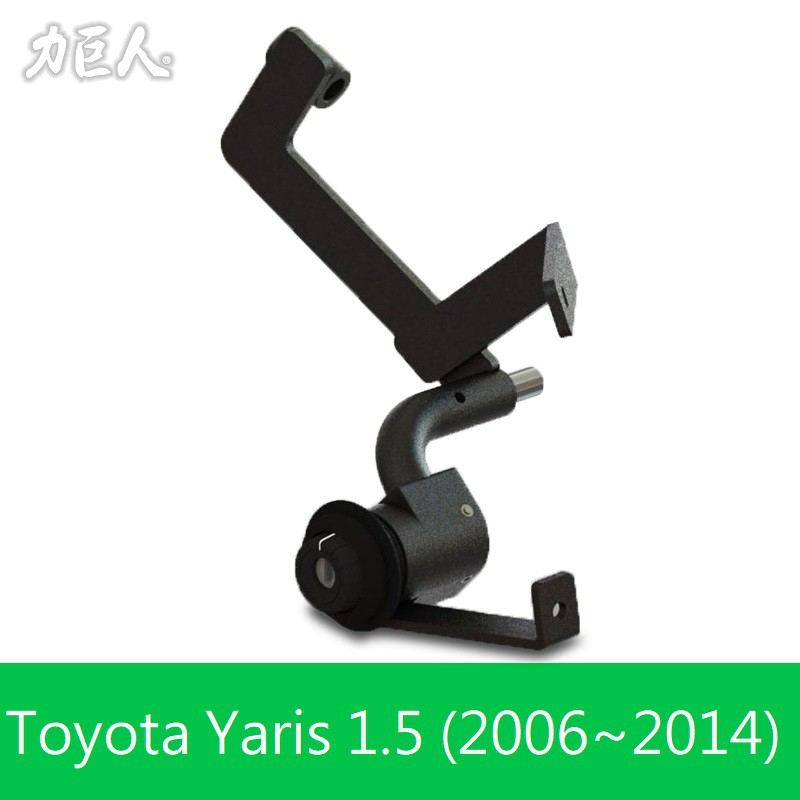 力巨人 隱藏式排檔鎖 Toyota Yaris (2006年至2014年)