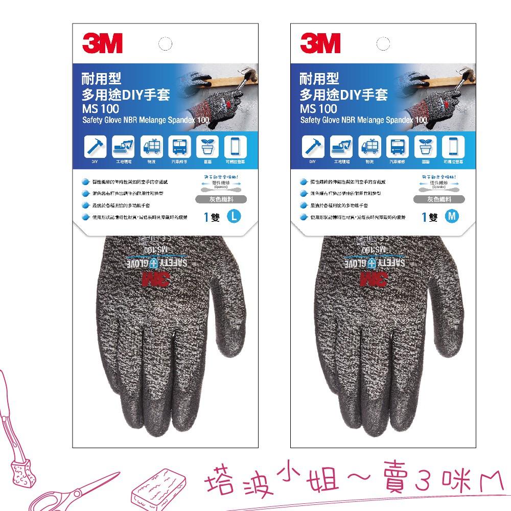 3M  耐用型 多用途 DIY 手套 MS-100L 灰 防滑手套