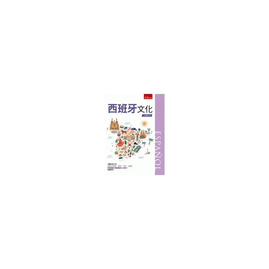 (五南圖書出版有限公司)西班牙文化(王鶴巘)