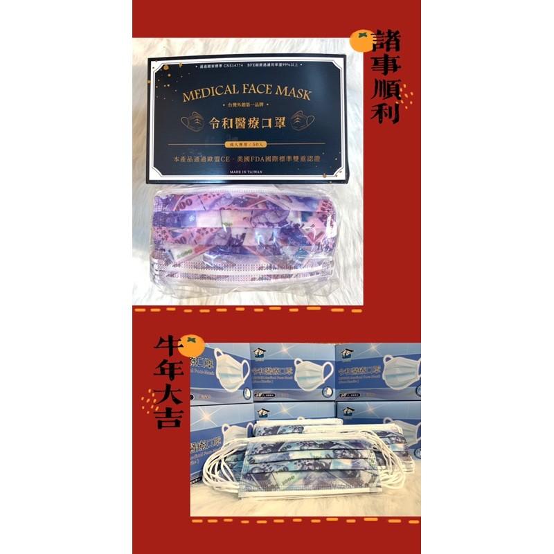 現貨!新台幣限量版!令和醫療口罩新台幣50入台灣製
