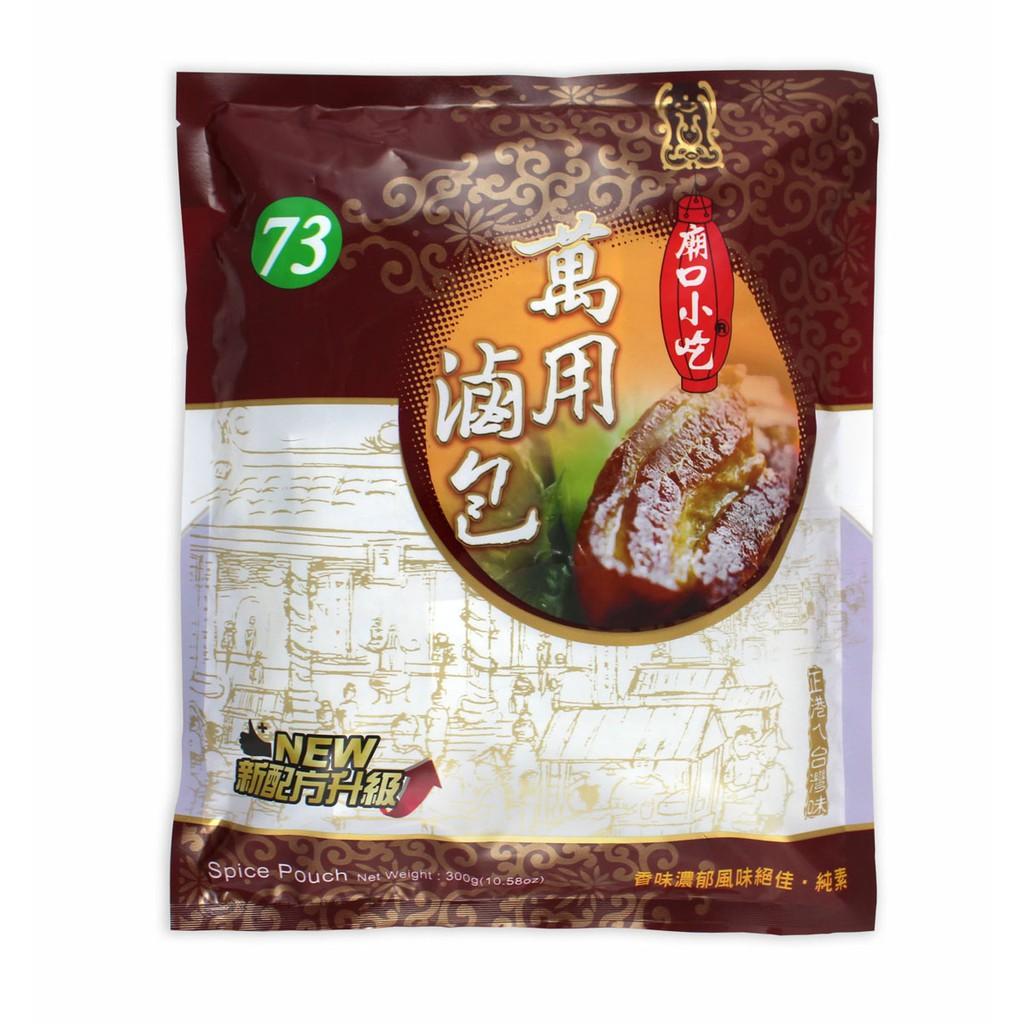 73號/廟口小吃/萬用滷包/30公克/10包/素食/小磨坊
