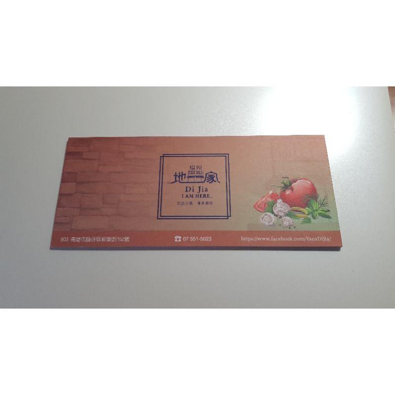 「七五折拋售」鹽埕地家餐券(一張面額200,一本十張)