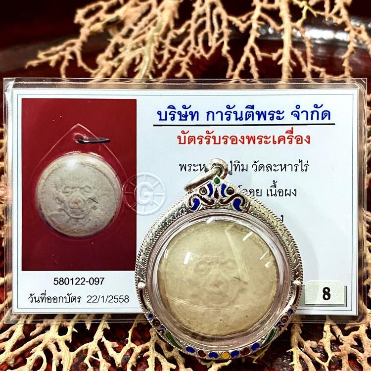 舍瑪商貿2518龍婆添大師自身粉版含琺瑯銀殼及GPRA卡包郵泰國佛牌
