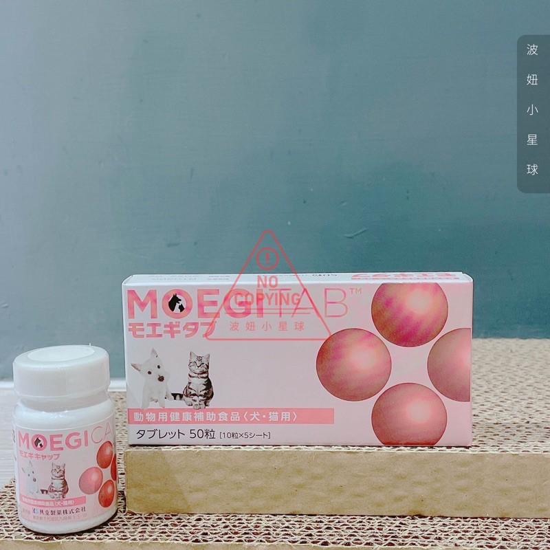贈品3選1 免運 開雲端發票 可刷卡 日本共立製藥 貝節益 50錠 30顆