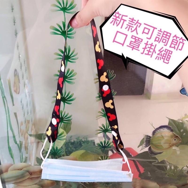 現貨📢超便宜❗️口罩可調節掛繩