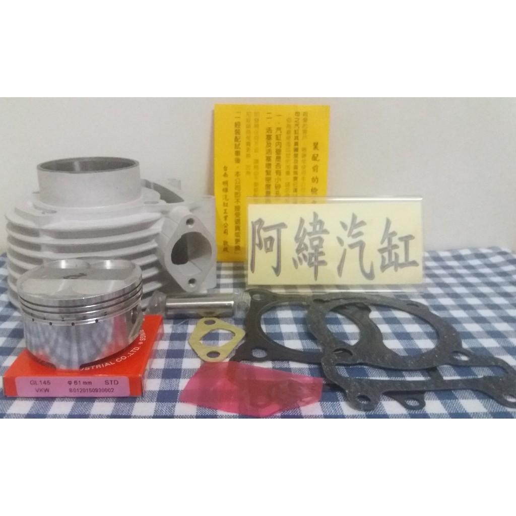 ~阿緯汽缸~奔騰 G5 G6 雷霆150改63MM陶瓷汽缸組(小凸鑄造活塞)