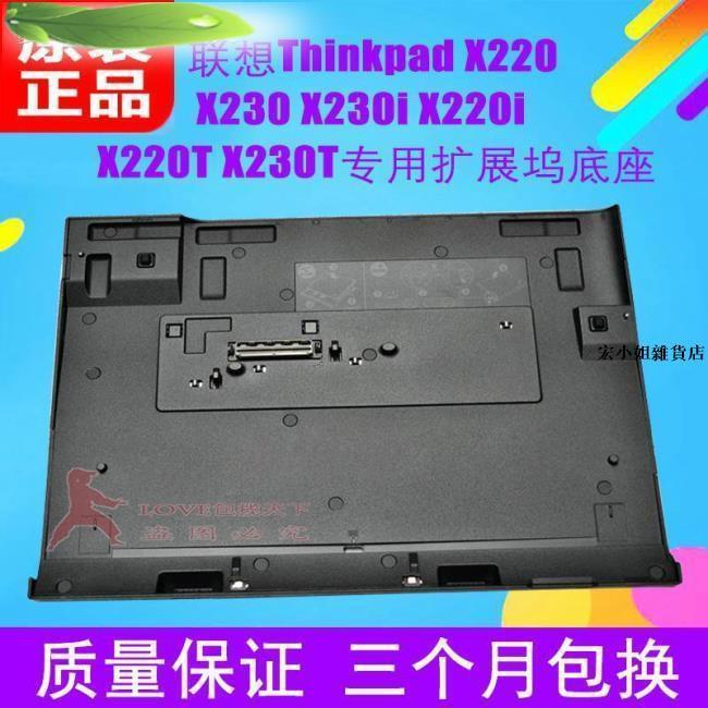 Thinkpad 底座 X220 X230i X220i X220T X230 Tablet 擴展宏小姐雜貨店