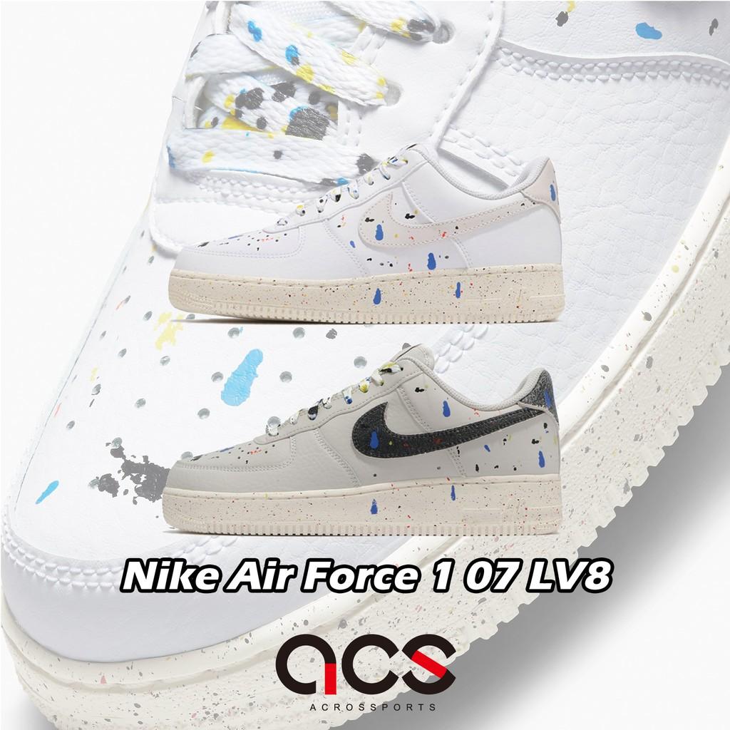 Nike 休閒鞋 Air Force 1 07 LV8 灰 米白 黑 彩色潑墨 AF1 男女鞋 任選 厚底 【ACS】