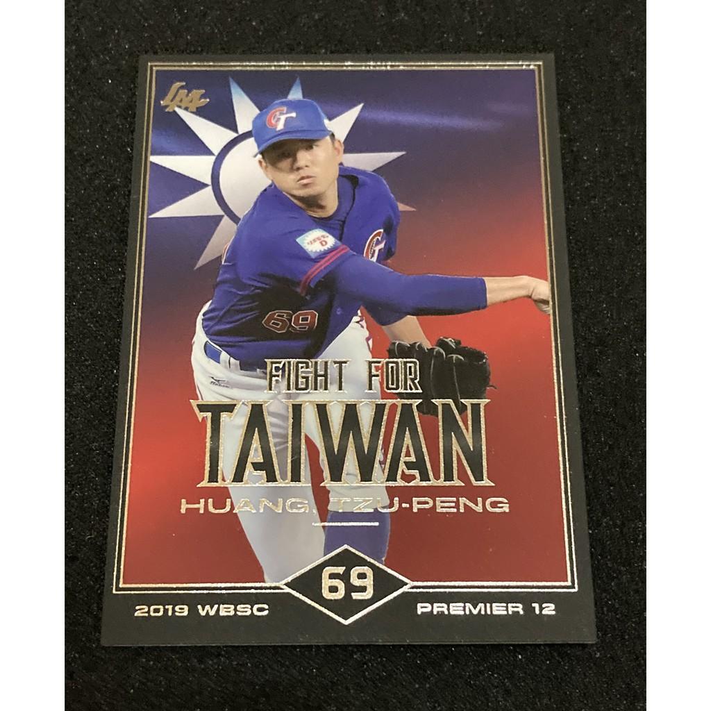2019中華職棒球員卡 黃子鵬 國旗卡 FIGHT FOR TAIWAN