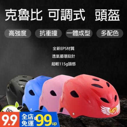 【可調式頭盔】適合兒童到青少年 可依頭型大小調整 戰神盔 輪滑帽 安全帽 洞洞帽 頭盔  大有運動