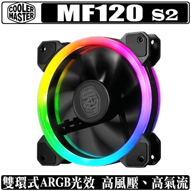 Cooler Master MasterFan MF120 S2 12公分 風扇 ARGB 酷媽