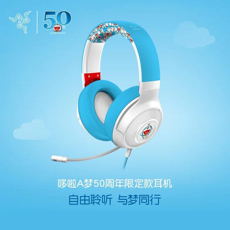【現貨】Razer雷蛇|哆啦A夢50周年限定款頭戴式有線音樂游戲耳機帶麥