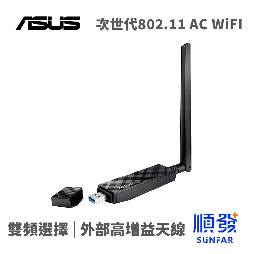ASUS 華碩 USB-AC56 USB3.0 AC 雙頻 無線網卡 USB網卡 867Mbps