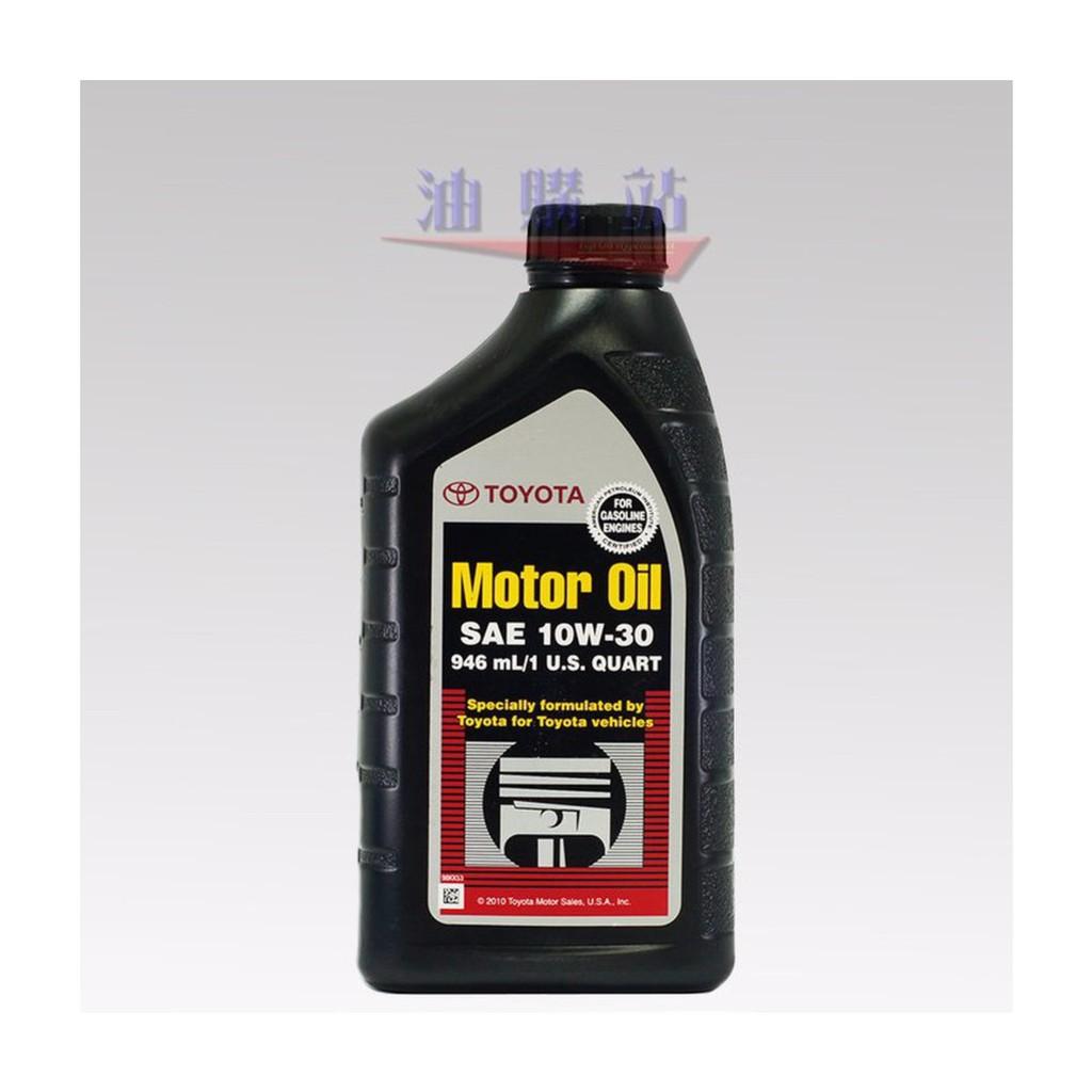 油購站 附發票可自取 Toyota 豐田 Moter Oil 10w30 原廠 合成機油