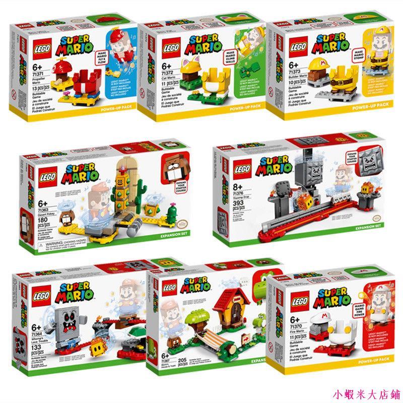 LEGO樂高71363馬里奧71364/71367/71370/71371/71372/71373/71376
