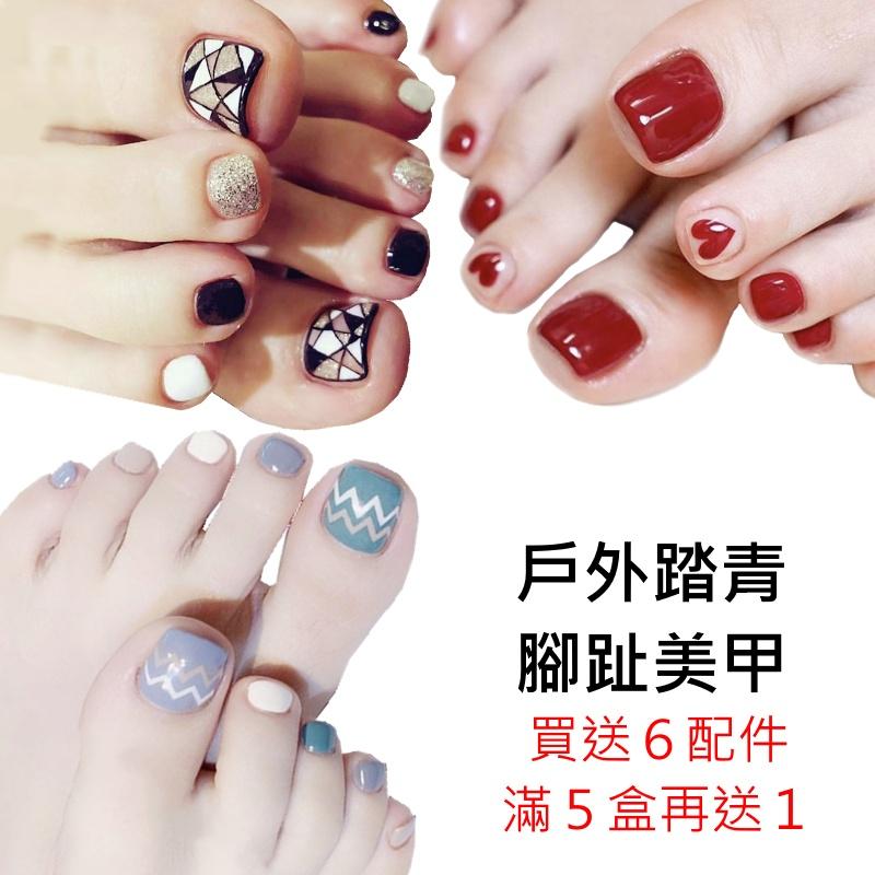 台灣現貨出貨 腳趾指甲 指甲貼片 美甲貼片成品24片 假指甲 腳貼片 FP49-2【買送6配件】
