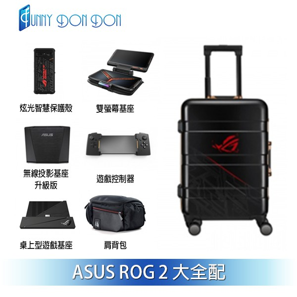 華碩 ASUS ZS660KL ROG Phone II 大全配行李箱  電競手機大全配 【不包含手機】