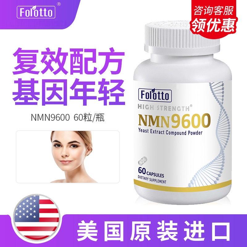 快速出貨美國斐爾特folotto NMN9600酵母抽提物復合粉膠囊正品9000 NAD+