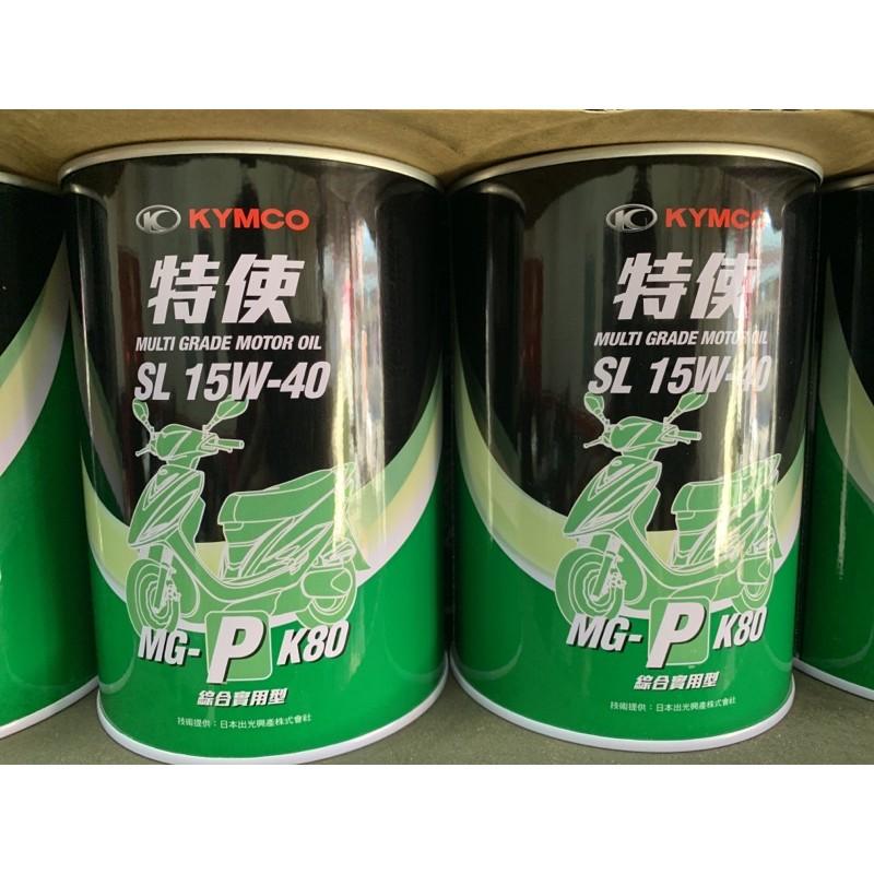 光陽原廠 特使機油 MG-P K80 15W40  GP綜合實用型 0.8L