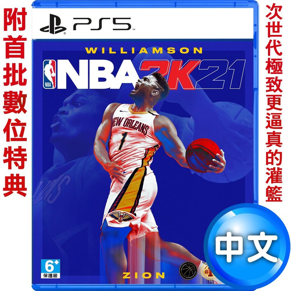 PS5 NBA 2K21 次世代版-中英文合版 [預購商品]