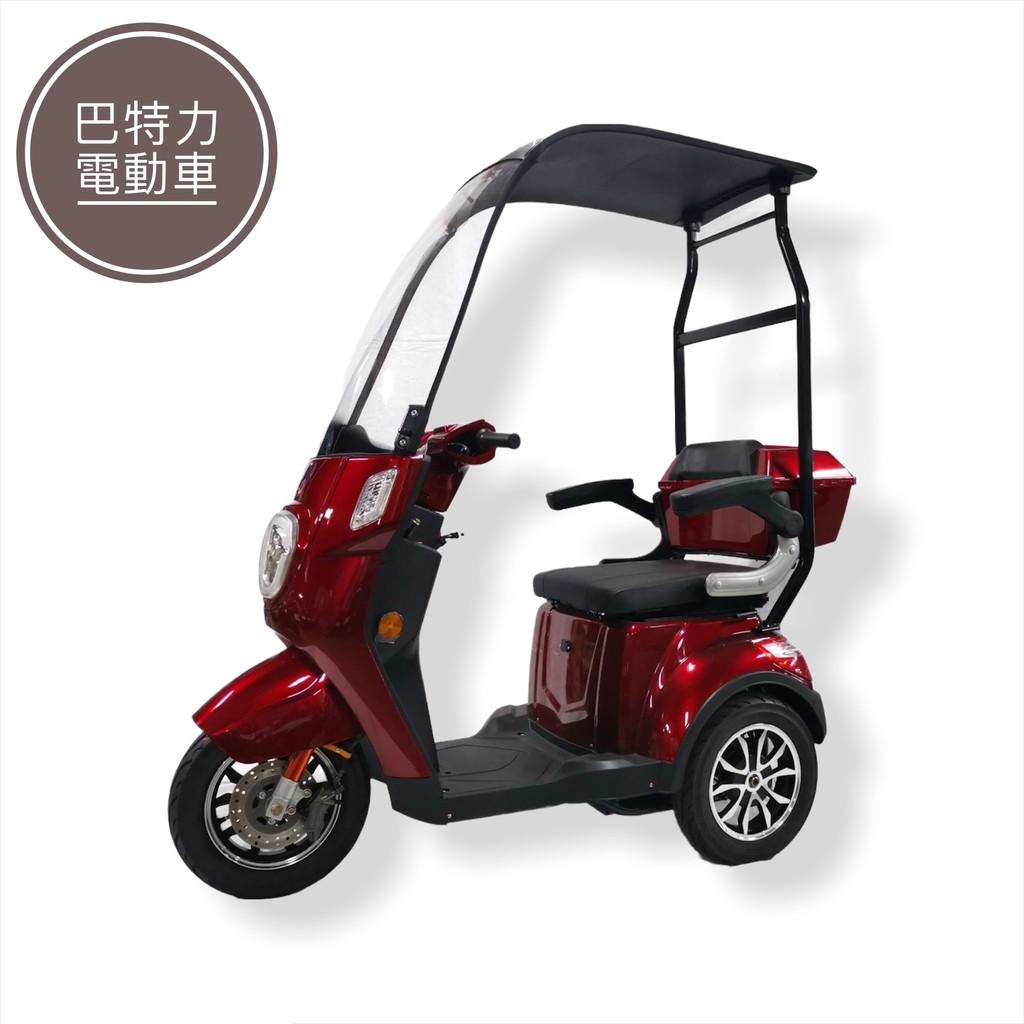 《巴特力電動車》 錡明電動車Nice Rich 電動休閒三輪車 EBIKE