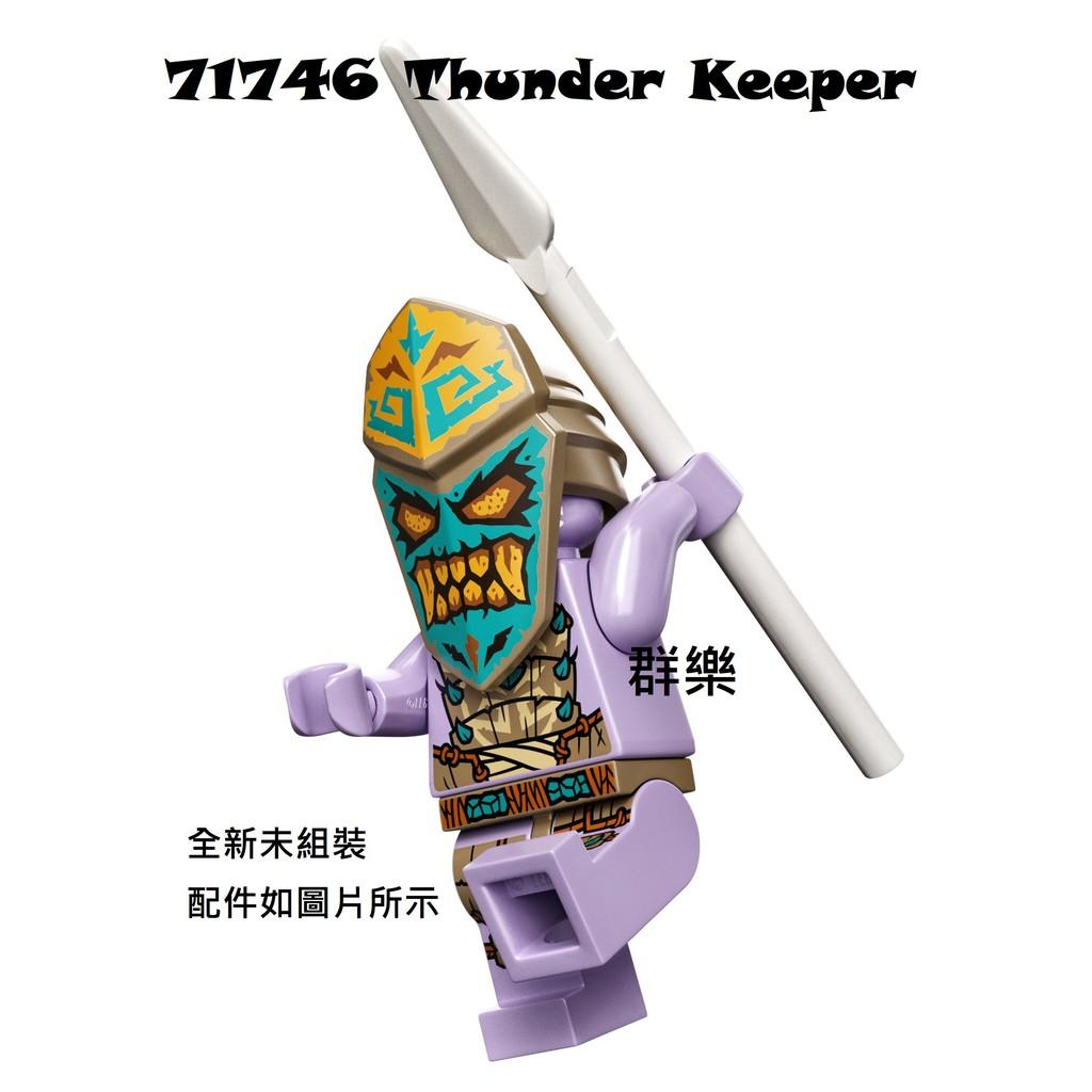 【群樂】LEGO 71746 人偶 Thunder Keeper 現貨不用等