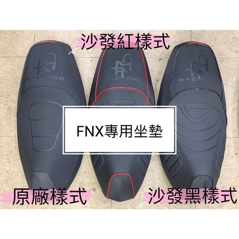 MTRT台北車業🔥SYM-FNX 專利手工坐墊(一般海綿 原廠 沙發樣式 可選邊條顏色 交換 買斷 需訂做 可貨到付款)