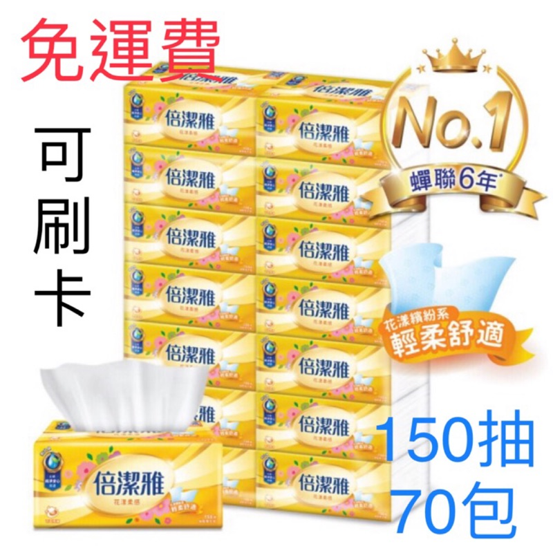 免運費📦可刷卡💕 【倍潔雅】花漾柔感抽取式衛生紙(150抽70包/箱)
