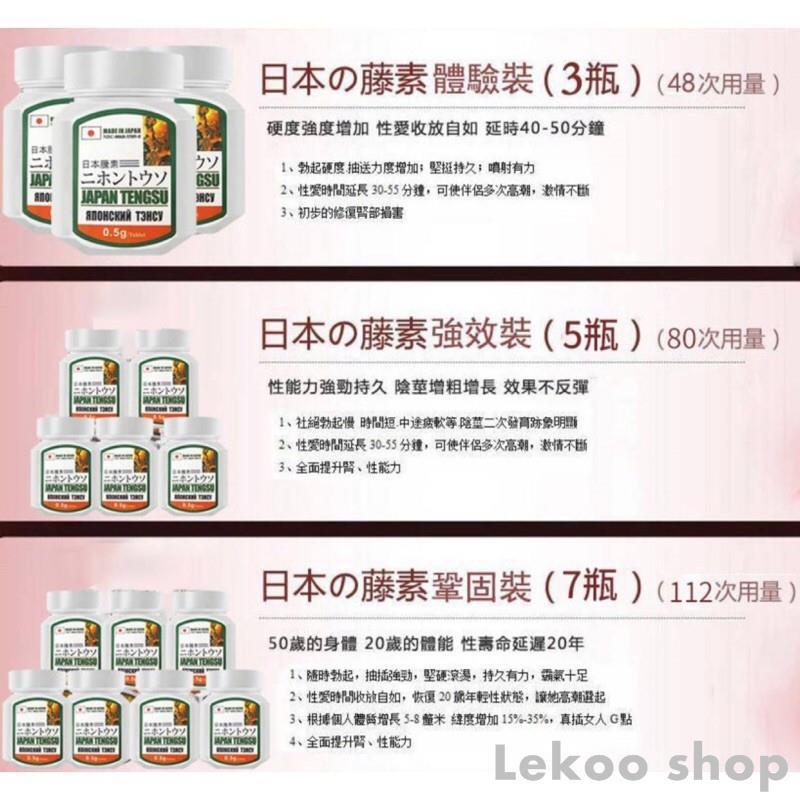 籐~素~拆盒賣~~ 限時銷售【買二送一】藤素 保健品