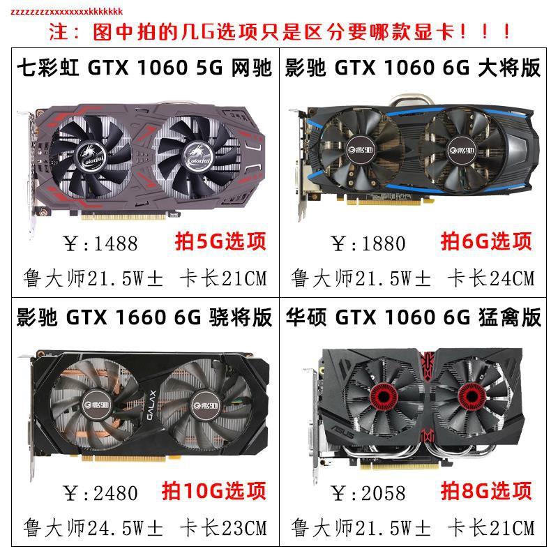 ✜七彩虹GTX1060 6G電競版二手微星顯卡1660 5G華碩3G影馳1070 8G