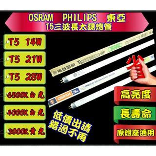 歐司朗 東亞 T5 14W 21W 三波長太陽燈管865 840 830 2尺3尺4尺高效能 臺中市