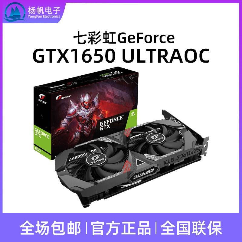 📢只做高端📢七彩虹GTX1650/1650 SUPER  4G Ultra OC臺式機電腦游戲獨立顯卡