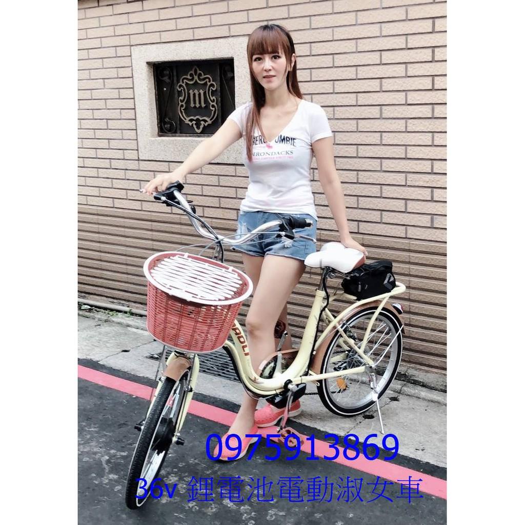 新莊風馳電動淑女車電動親子車~36v 350 w 鋰電池~~20吋電動腳踏車自行車~~寶寶椅費用另計
