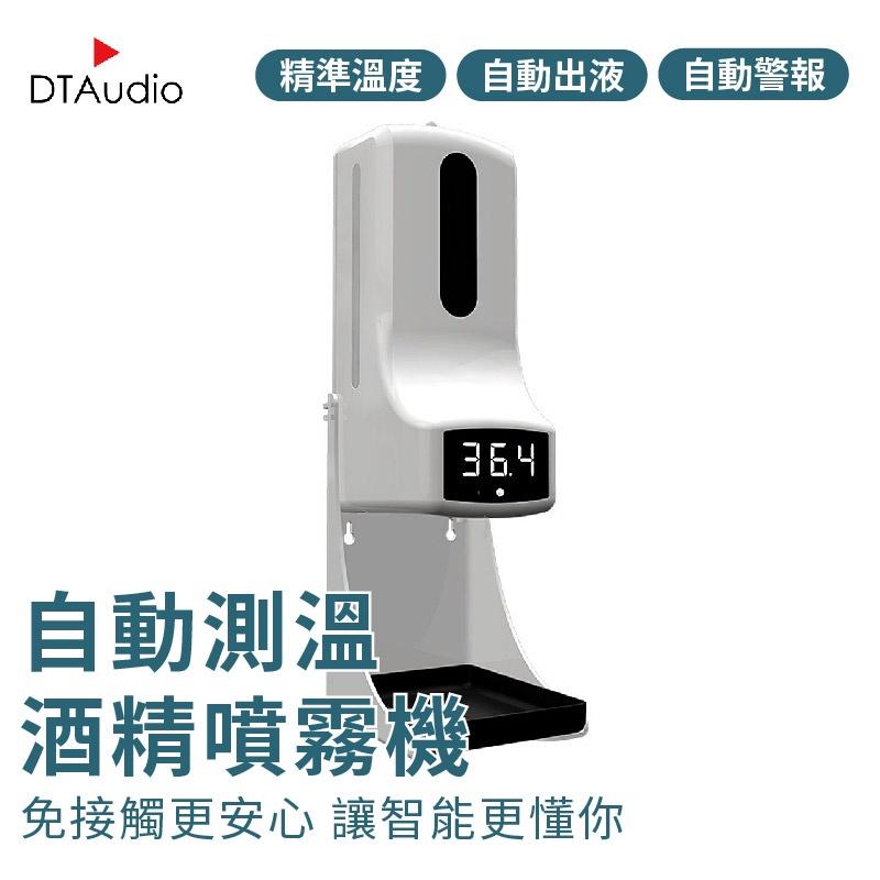 K9 Pro自動測溫酒精噴霧機 酒精噴霧機 防疫必備 給皂器 測溫 快速感應 殺菌測溫 自動洗手機 消毒機 紅外線測溫