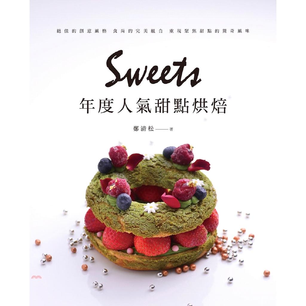 《膳書房文化》年度人氣甜點烘焙[9折]