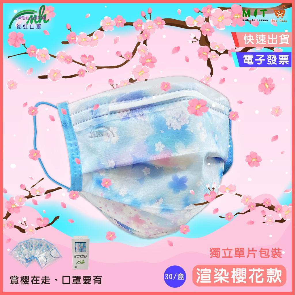 【快速出貨】【獨立/單片包裝】銘虹 雙鋼印 醫療 醫用成人口罩-櫻花(30入/10入)平面口罩/台灣製/特殊彩色/藍色