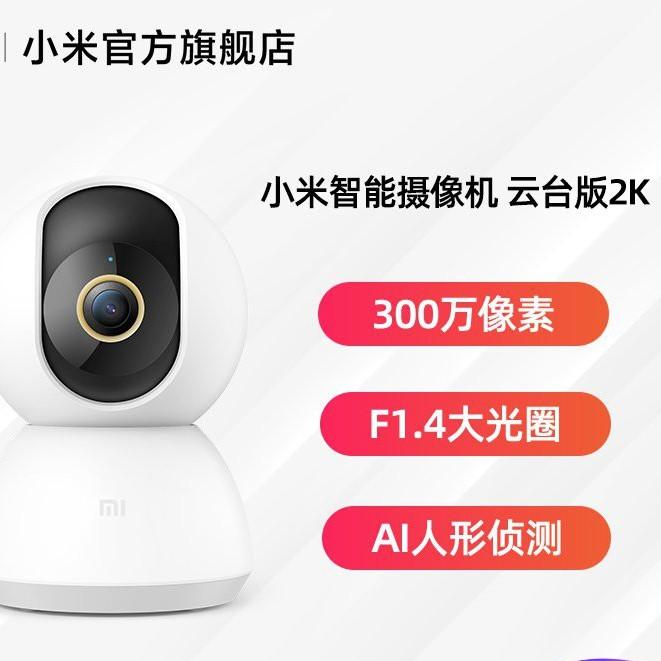 🔥香港現貨免運🔥小米智能攝像機攝像頭雲台版360度全景高清2K手機家用監控寵物孩子