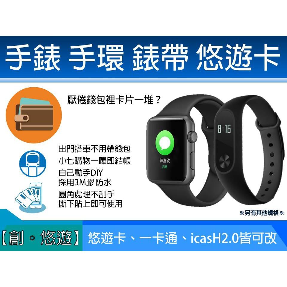 【 創悠遊 】悠遊卡 手錶 手環 錶帶 Amazfit 貼片 Apple Watch 小米手錶 小米手環5  悠遊卡改造